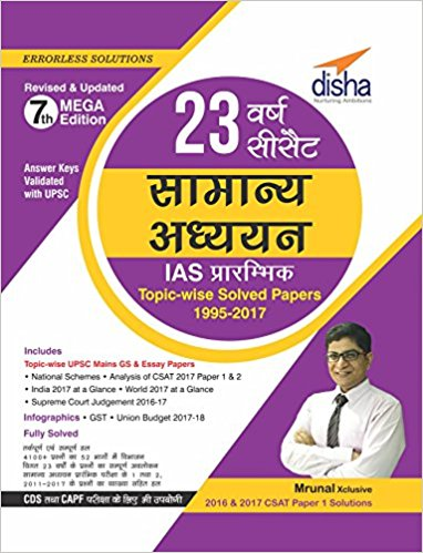 23 Varsh CSAT Samanya Adhyayan IAS Prarambhik Topic-wise Solved Papers (1995-2017)