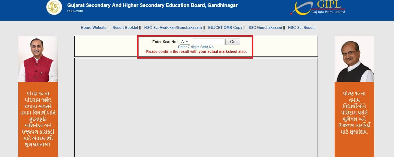 GSEB Result Check