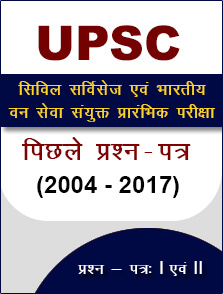 UPSC Civil Services & IFS Solved Papers