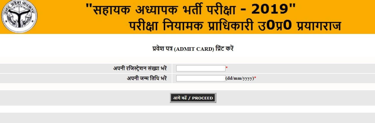 UP Assistant Teachers Admit Card