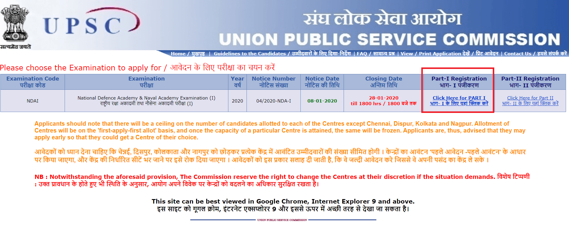 UPSC NDA NA Registration