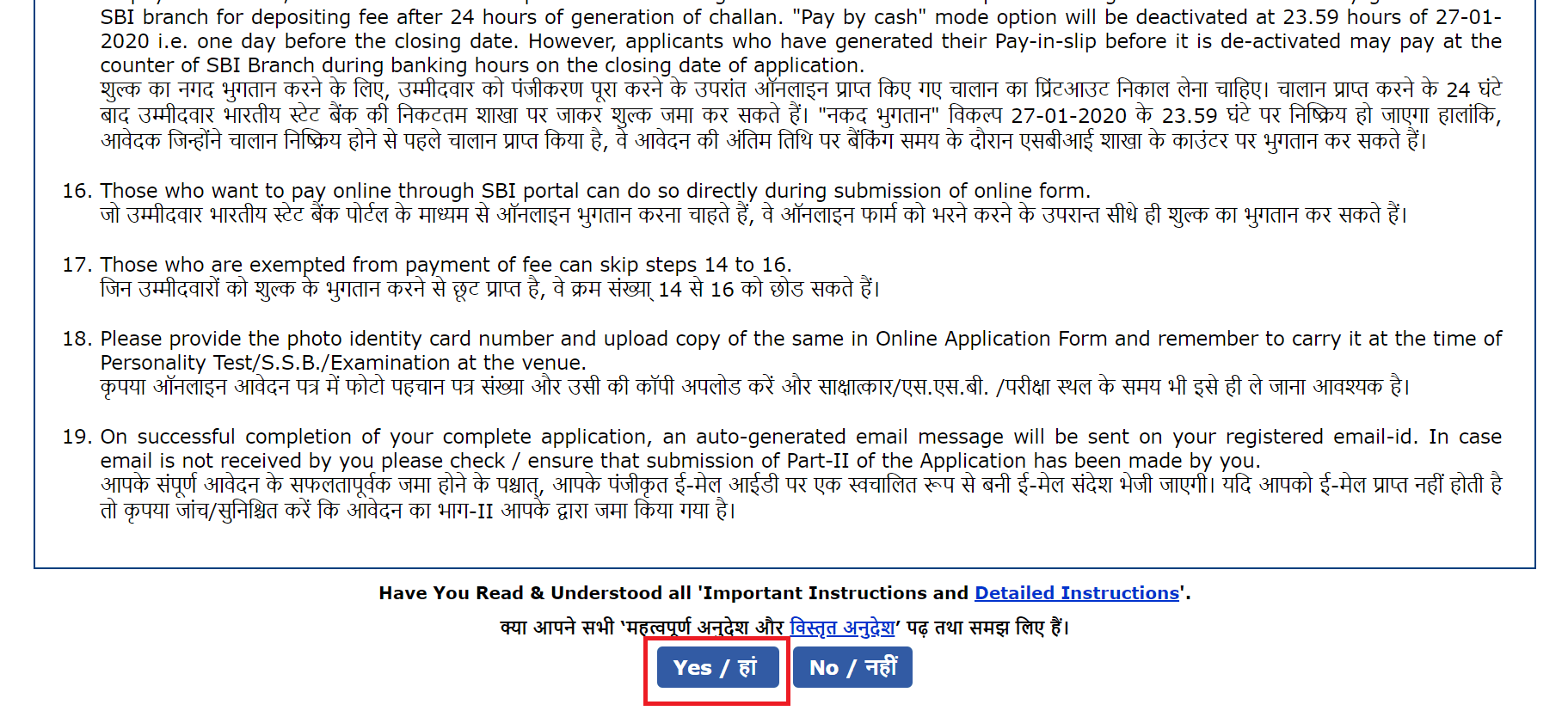UPSC Registration Last Step